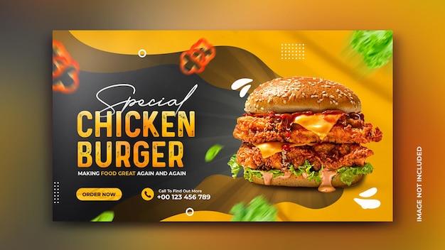 Delizioso modello di banner per social media con menu di hamburger e cibo psd gratuite