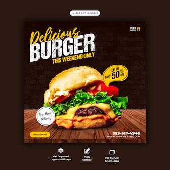 Modello di banner di social media menu di deliziosi hamburger e cibo