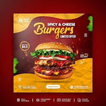 Delizioso modello di banner per la promozione dei social media con menu di hamburger e cibo psd gratuite