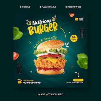 Delizioso modello di menu di hamburger e cibo psd premium