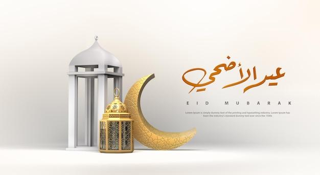 Eid al adha mubarak con mezzaluna di lanterna e modello di moschea