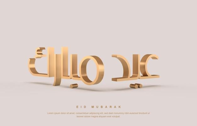 Eid mubarak calligrafia araba