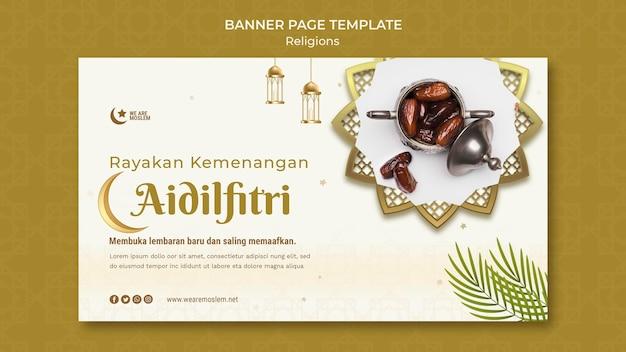 Modello di pagina banner eid mubarak