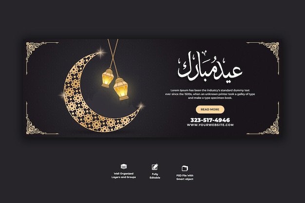 Eid mubarak e eid ul-fitr modello di copertina per facebook