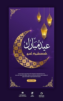 Eid mubarak e eid ul-fitr instagram e modello di storia di facebook