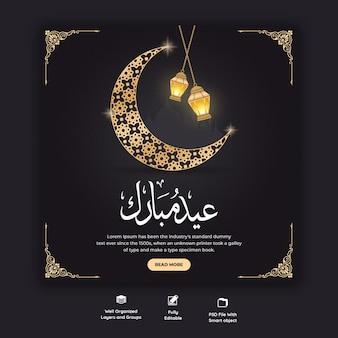 Modello di banner per social media eid mubarak ed eid ul-fitr