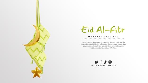 Cartolina d'auguri di eid mubarak con luna e ketupat