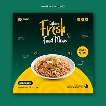 Modello di banner post social media menu cibo