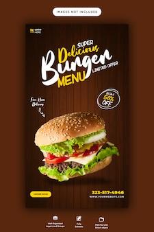Modello di menu del cibo per la storia di instagram e facebook
