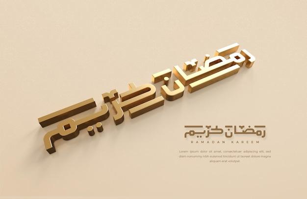 Calligrafia di ramadan kareem 3d oro