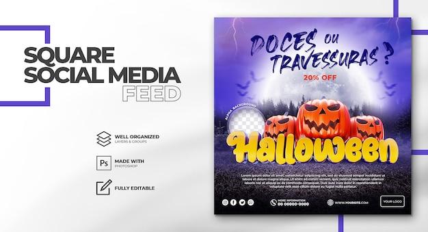 Modello di post social media concetto di halloween elegante 3d