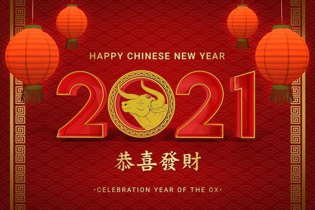 Felice anno nuovo cinese 2021 nel rendering 3d
