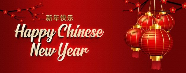 Modello di effetto testo 3d di nuovo anno cinese felice