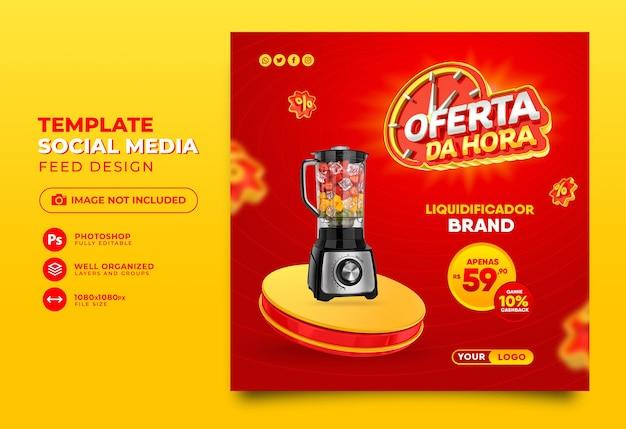 Pubblica l'offerta dell'ora sui social media in brasile renderizza il design del modello 3d in portoghese