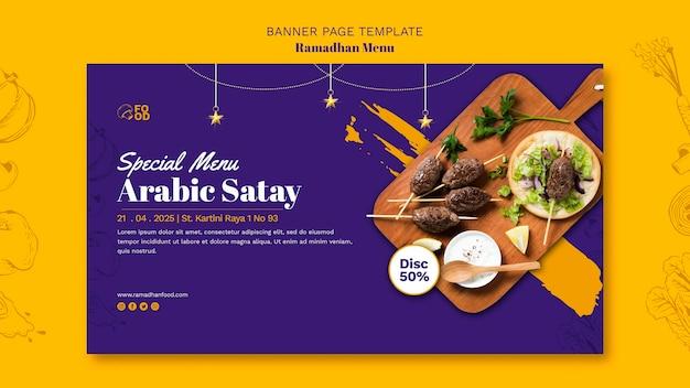 Ramadahn menu banner modello di progettazione