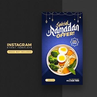 Modello di progettazione della storia dei social media del cibo del ramadan