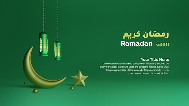 Modello di banner di ramadan kareem con falce di luna 3d