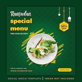 Modello di banner cibo ramadan menu speciale