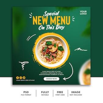 Modello di banner quadrato post social media per menu di cibo del ristorante speciale