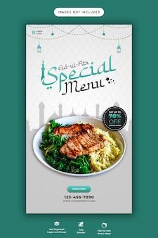 Menù speciale eid ul fitr menu instagram story psd