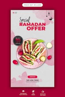 Modello di storia instagram speciale ramadan cibo premium psd