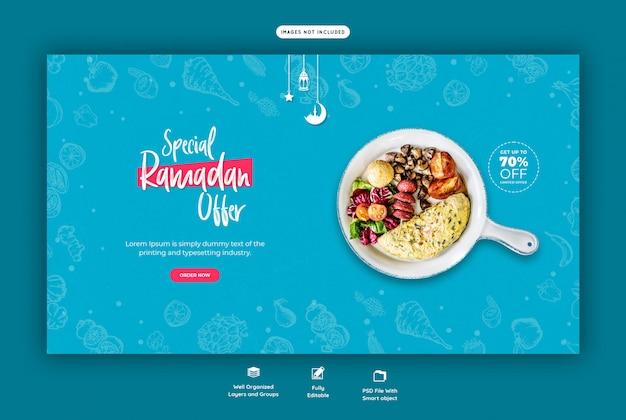 Modello di banner web cibo speciale ramadan premium psd