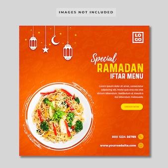 Modello di banner social media ramadan iftar menu speciale