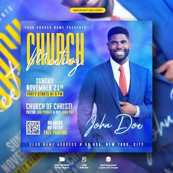 Modello di post sui social media del volantino della riunione della chiesa di domenica