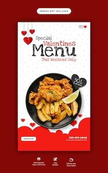 Menu del cibo di san valentino e ristorante instagram e modello di storia di facebook