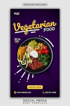 Modello di banner di social media per la promozione di cibo vegetariano