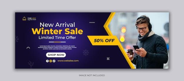 Modello di copertina di facebook di social media di vendita invernale