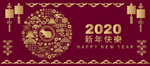 Bandiera dorata di nuovo anno cinese 2020