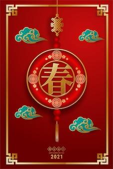 2020 auguri di capodanno cinese segno zodiacale con taglio carta. anno del ratto. ornamento d'oro e rosso.concetto per modello di banner di vacanza, elemento di arredamento.