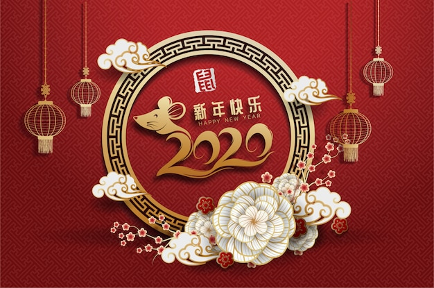 2020 auguri di capodanno cinese segno zodiacale con taglio carta. anno del ratto. ornamento d'oro e rosso.