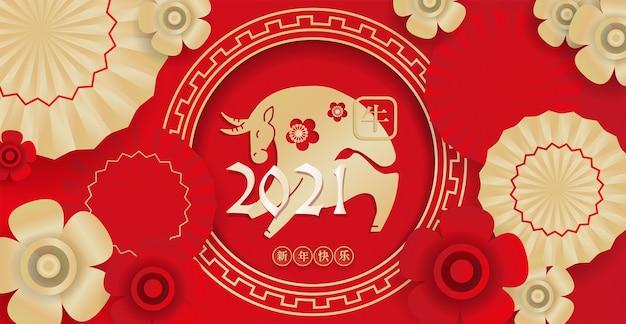 2021 - capodanno cinese del bue - cartoncino decorato con ombrelli e fiori su fondo rosso - traduzione felice anno nuovo. siluetta del toro di vettore dorato.
