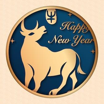 2021 felice anno nuovo cinese di bue in rilievo dorato e nuvola a spirale.
