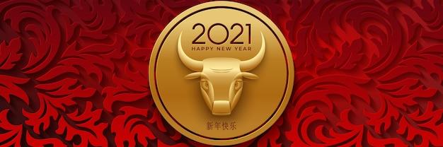 2021 felice anno nuovo design.