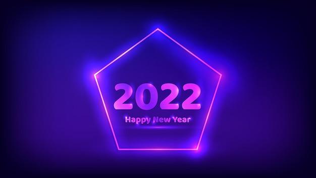 Sfondo al neon di felice anno nuovo 2022. cornice al neon a forma di pentagono con effetti brillanti per biglietti di auguri natalizi, volantini o poster. illustrazione vettoriale