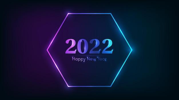 Sfondo al neon di felice anno nuovo 2022. cornice esagonale al neon con effetti brillanti per biglietti di auguri natalizi, volantini o poster. illustrazione vettoriale