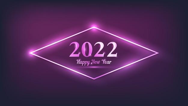 Sfondo al neon di felice anno nuovo 2022. cornice a rombo al neon con effetti brillanti per biglietti di auguri natalizi, volantini o poster. illustrazione vettoriale