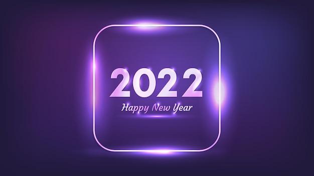 Sfondo al neon di felice anno nuovo 2022. cornice quadrata arrotondata al neon con effetti brillanti per biglietti di auguri natalizi, volantini o poster. illustrazione vettoriale