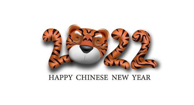 Simbolo di auguri di capodanno 2022 con testa di tigre da cartone animato. carino divertente 2022 anno nuovo simbolo tigre. icona di vettore del fumetto kawaii carattere illustrazione. isolato su sfondo bianco.