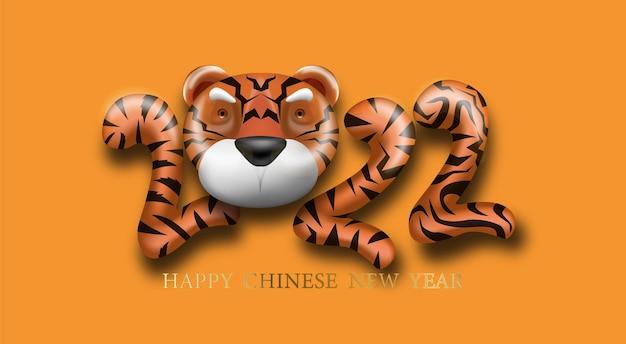 Simbolo di auguri di capodanno 2022 con testa di tigre da cartone animato. carino divertente 2022 anno nuovo simbolo tigre. icona di vettore del fumetto kawaii carattere illustrazione.