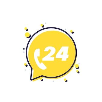 24 simbolo giallo del servizio di supporto Vettore Premium