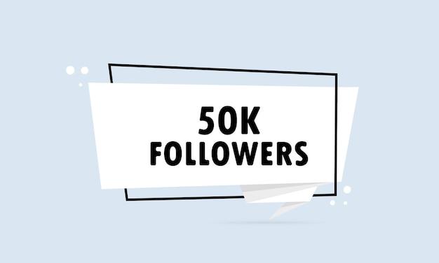 50mila follower. insegna del fumetto di stile di origami. modello di disegno adesivo con testo di 50 k follower. vettore env 10. isolato su priorità bassa bianca.