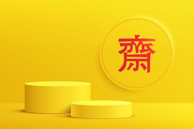 Podio astratto 3d giallo a 2 cilindri con sfondo circolare e simbolo del festival vegetariano cinese