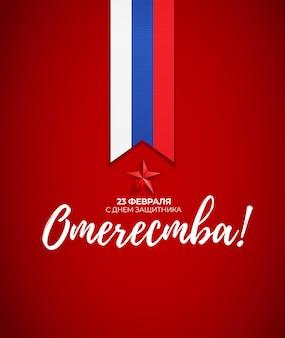 Sfondo astratto con traduzione russa dell'iscrizione: 23 febbraio, giorno dei difensori della patria. festa nazionale russa.