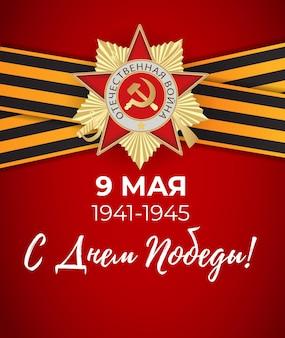 Sfondo astratto con traduzione russa dell'iscrizione 9 maggio