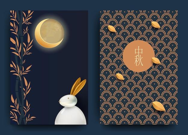 Carte astratte, design di banner con motivi tradizionali cinesi a cerchi che rappresentano la luna piena, foglie d'autunno illustrazione vettoriale