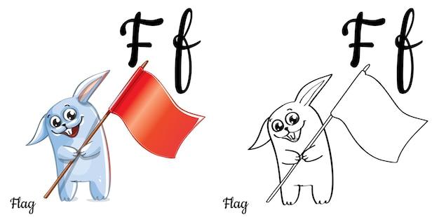 Alfabeto lettera f per l'educazione dei bambini con coniglietto divertente cartone animato e bandiera. isolato. imparare a leggere. pagina da colorare.